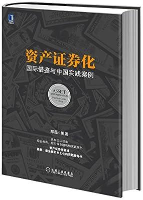 资产证券化:国际借鉴与中国实践案例.pdf