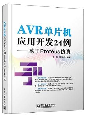 AVR单片机应用开发24例:基于Proteus仿真.pdf