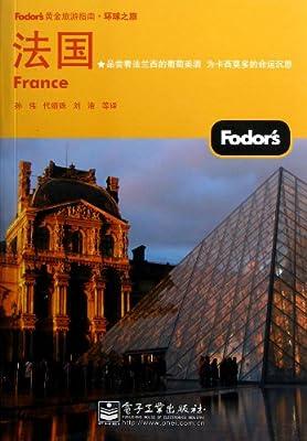 Fodor's黄金旅游指南:法国.pdf