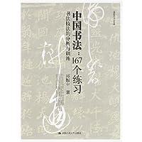 中国书法167个练习:书法技法的分析与训练