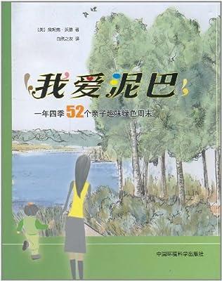 我爱泥巴:一年四季52个亲子趣味绿色周末.pdf