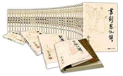 金庸作品集全集.pdf