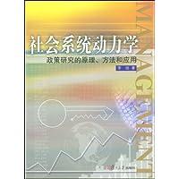 社会系统动力学:政策研究的原理﹑方法和应用