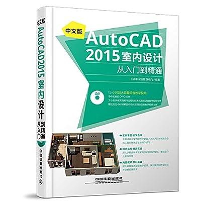 中文版AutoCAD 2015室内设计从入门到精通.pdf