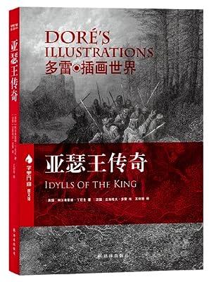 字里行间图文馆:亚瑟王传奇.pdf