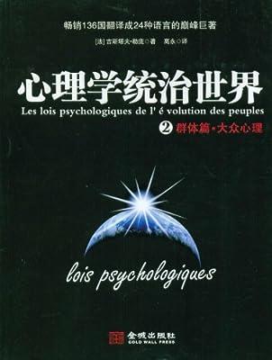 心理学统治世界2:大众心理.pdf