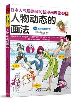 日本人气漫画师的新漫画课堂:人物动态的画法.pdf