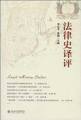 法律史译评.pdf