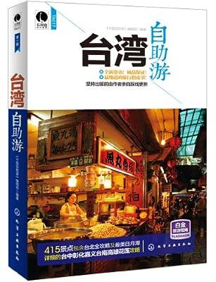 台湾自助游.pdf