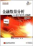 金融数量分析:基于MATLAB编程(第2版)