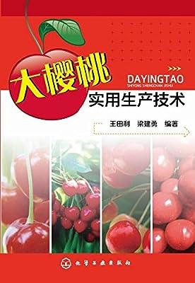 大樱桃实用生产技术.pdf