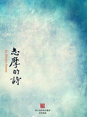 志摩的诗-繁体竖排版.pdf