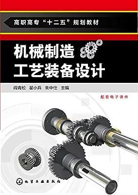 机械制造工艺装备设计.pdf