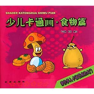 少儿卡通画 食物篇