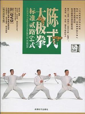 陈式太极拳标准贰路64式.pdf