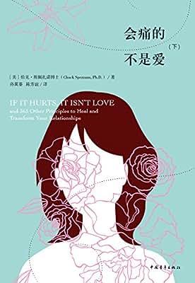 幸福书单:会痛的不是爱.pdf
