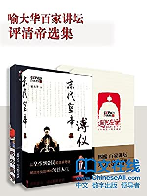 喻大华百家讲坛评清帝选集.pdf