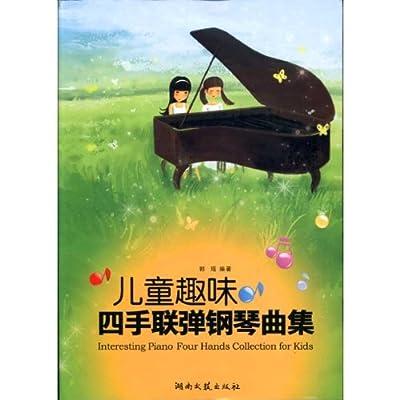 儿童趣味四手联弹钢琴曲集.pdf
