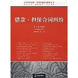 借款.担保合同纠纷_2019-3-30 4:58:53_1/5696