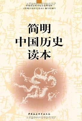 简明中国历史读本.pdf