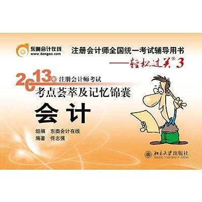 2013年注册会计师考试考点荟萃及记忆锦囊•轻松过关3•会计.pdf