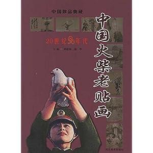 中国火柴老贴画:20世纪90年代 [平装]图片