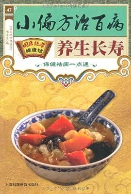 国医绝学健康馆47:小偏方治百病•养生长寿.pdf