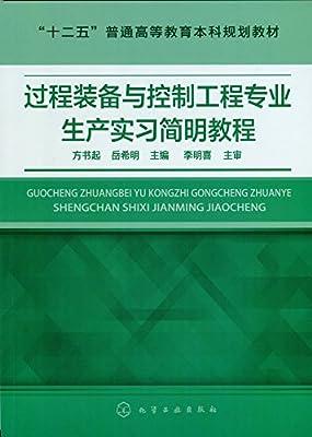 过程装备与控制工程专业生产实习简明教程.pdf