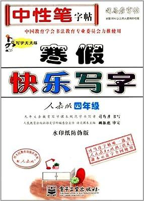 写字天天练·寒假快乐写字·人教版·四年级.pdf
