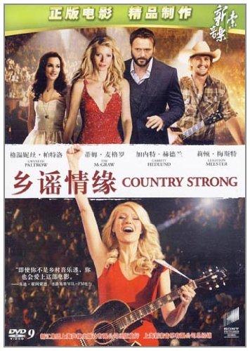 乡谣情缘(dvd9)