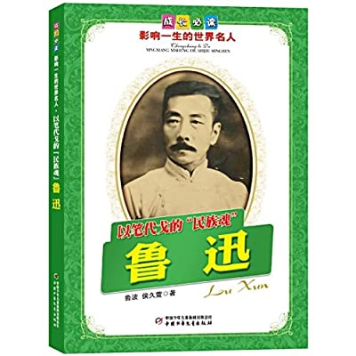 """以笔代戈的""""民族魂""""——鲁迅.pdf"""