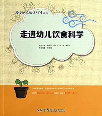走进幼儿饮食科学/创典家庭教育大学堂丛书.pdf