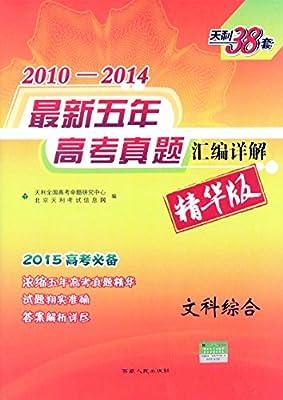 天利38套 2010-2014最新五年高考真题汇编详解:文科综合.pdf