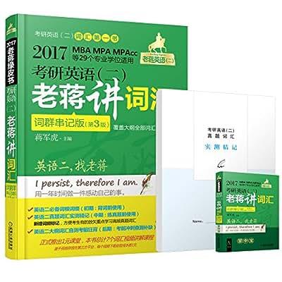 老蒋绿皮书:考研英语·老蒋讲词汇.pdf