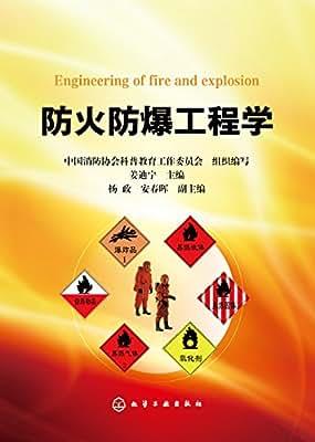 防火防爆工程学.pdf