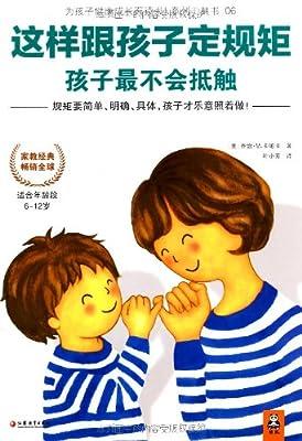 为孩子健康成长而读书!系列工具书06:这样跟孩子定规矩,孩子最不会抵触.pdf