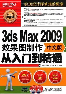 3ds Max 2009效果图制作从入门到精通.pdf