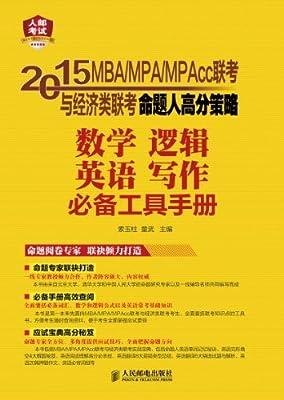 2015MBA/MPA/MPAcc联考与经济类联考命题人高分策略:数学、逻辑、英语、写作必备工具手册.pdf