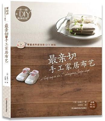 零起点韩版创意DIY教程:最亲切的手工家居布艺.pdf
