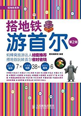 搭地铁游首尔.pdf
