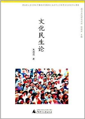 文化民生论.pdf