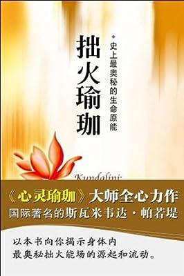 拙火瑜珈:史上最奥秘的生命原能.pdf