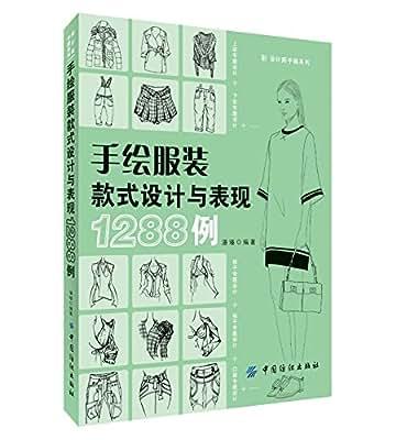 手绘服装款式设计与表现1288例.pdf