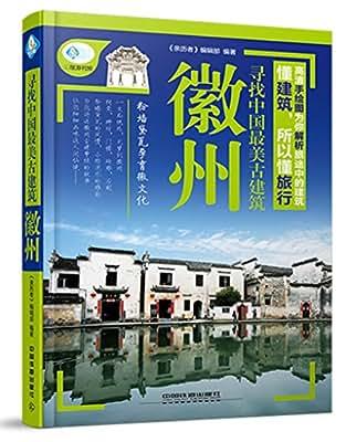 寻找中国最美古建筑:徽州.pdf