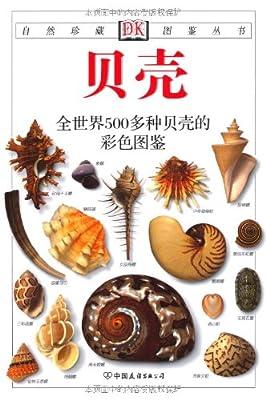 经典图鉴珍藏:《贝壳》.pdf