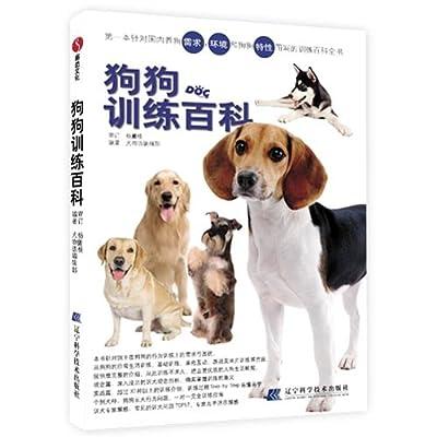 狗狗训练百科.pdf