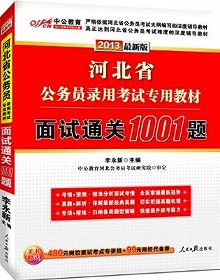 中公教育•河北省公务员录用考试专用教材:面试通关1001题.pdf