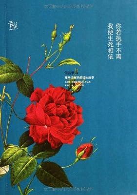 你若执手不离,我便生死相依:那些美丽的情诗&故事.pdf