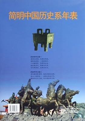 简明中国历史系年表.pdf