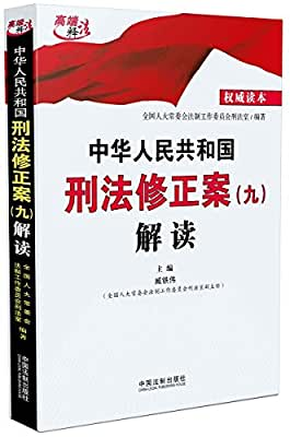 中华人民共和国刑法修正案解读.pdf